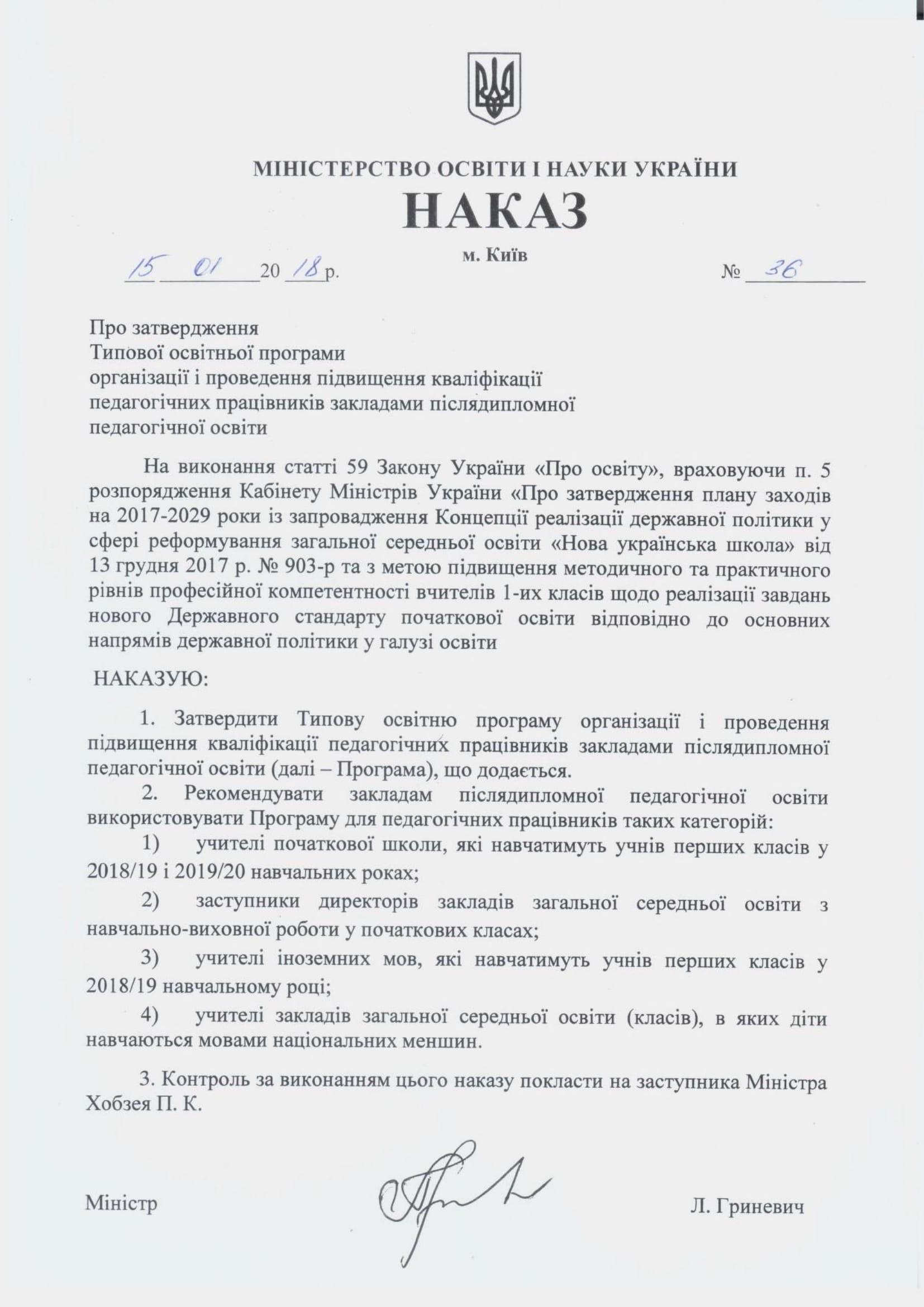 Наказ МОН №36 від 15.01.18