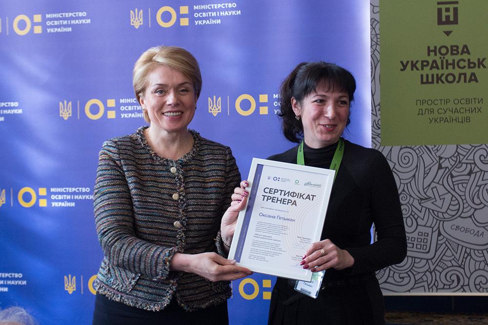 Оксана Гетьман